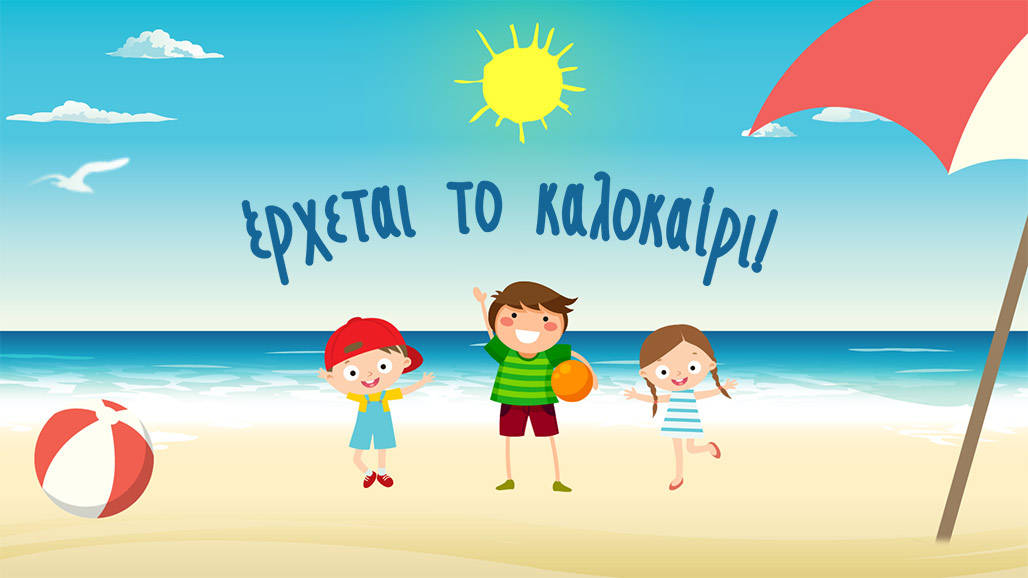 Kόλλα το! Τo Nickelodeon & η Vichy καλωσορίζουν το καλοκαίρι με μοναδικά δώρα
