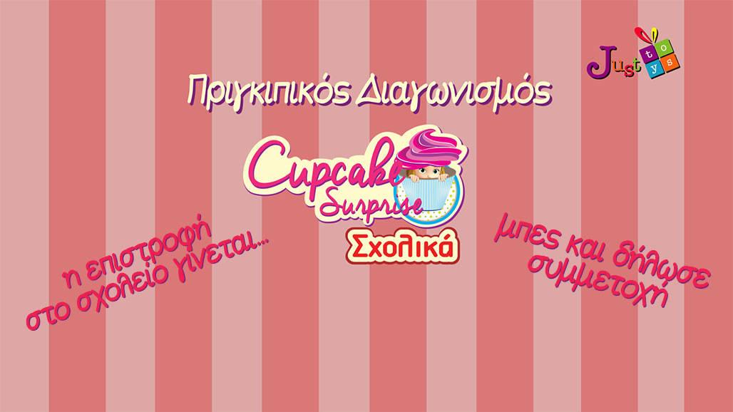Μεγάλος πριγκιπικός διαγωνισμός Cupcake Σχολικά από το Nickelodeon!
