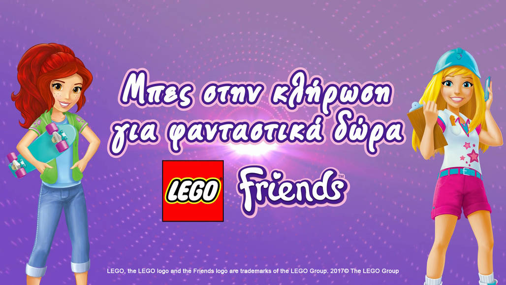 Μεγάλος διαγωνισμός LEGO® Friends!