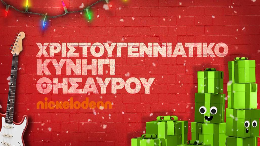 Το Nickelodeon φέρνει το μεγαλύτερο Χριστουγεννιάτικο κυνήγι θησαυρού!