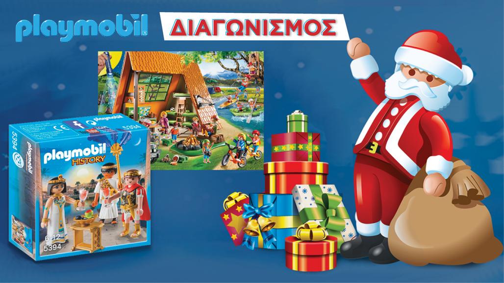 Διαγωνισμός PLAYMOBIL: «Μετρώντας αντίστροφα για τα Χριστούγεννα»