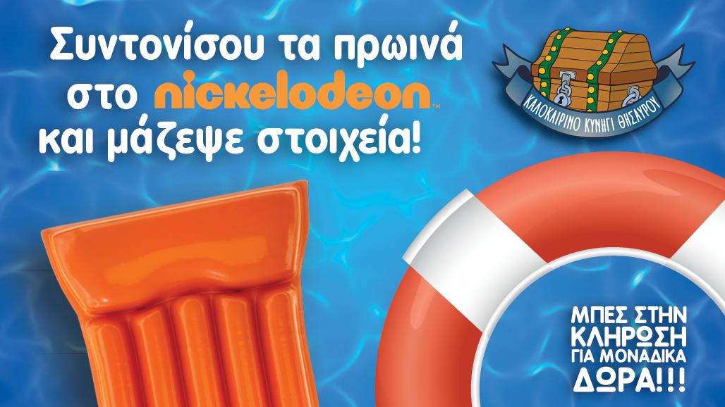 Καλοκαιρινό Κυνήγι Θησαυρού τα πρωινά στο Nickelodeon!