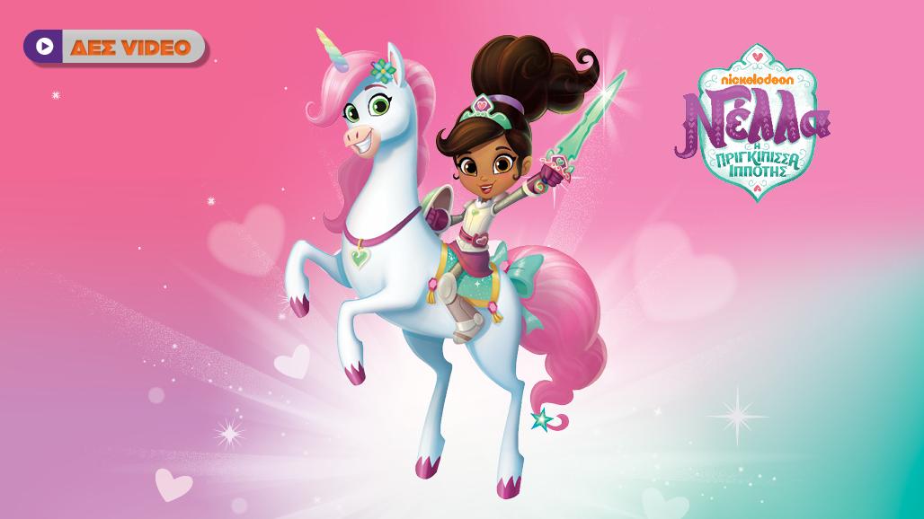 Νέλλα η Πριγκίπισσα Ιππότης | Δες επεισόδια της αγαπημένης σου σειράς