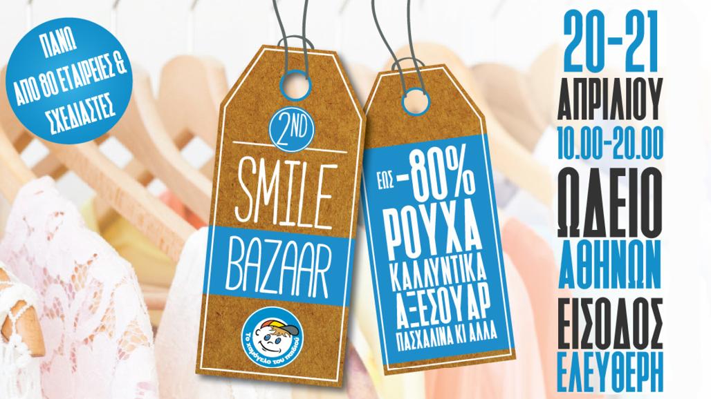 2nd SMILE BAZAAR | 20 & 21 Απριλίου στο Ωδείο Αθηνών