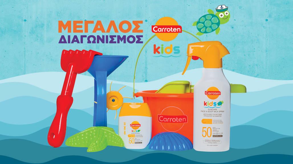Κερδίστε Carroten Kids Sun & Sand Pack