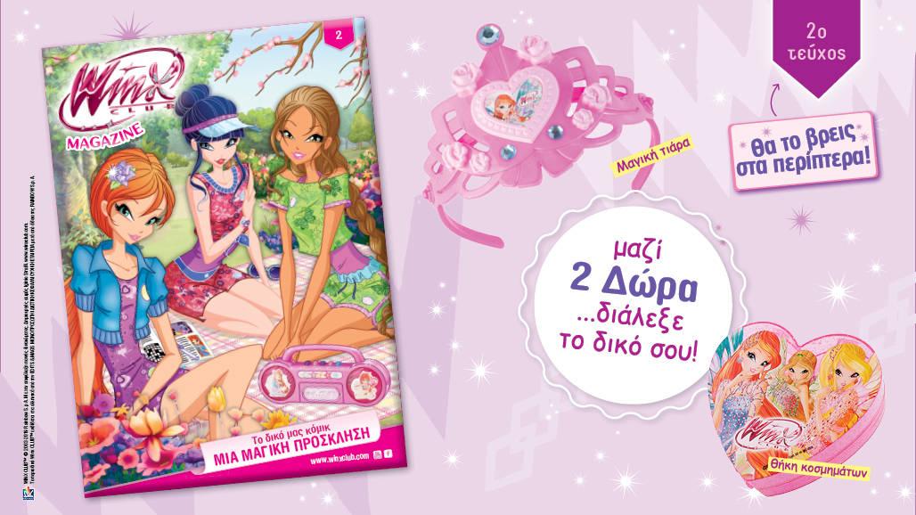 Το 2ο τεύχος των Winx έφτασε στα περίπτερα!