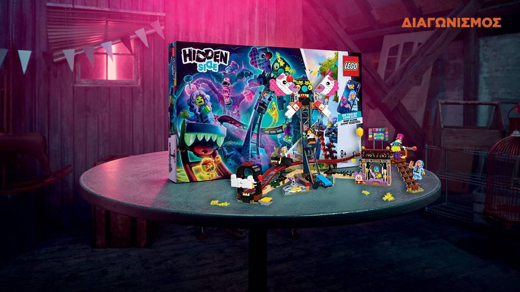 Κερδίστε το ολοκαίνουριο LEGO® Hidden Side Στοιχειωμένο Λούνα Παρκ (70432)!