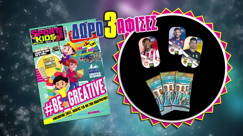 Το νέο τεύχος του Sportime Kids έφτασε στα περίπτερα!