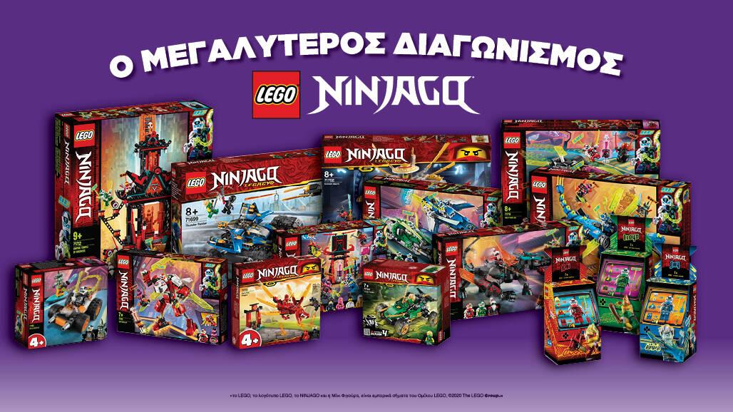 Πάρτε μέρος στον μεγαλύτερο LEGO® Ninjago διαγωνισμό!