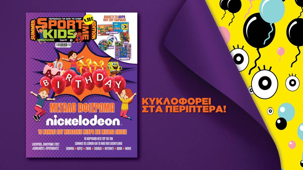 SportimeKids Summer Edition με αφιέρωμα