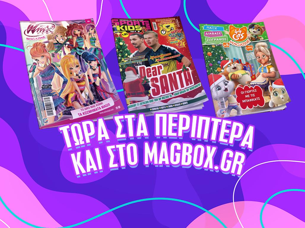 Τα αγαπημένα σου περιοδικά βρίσκονται στο Magbox.gr!