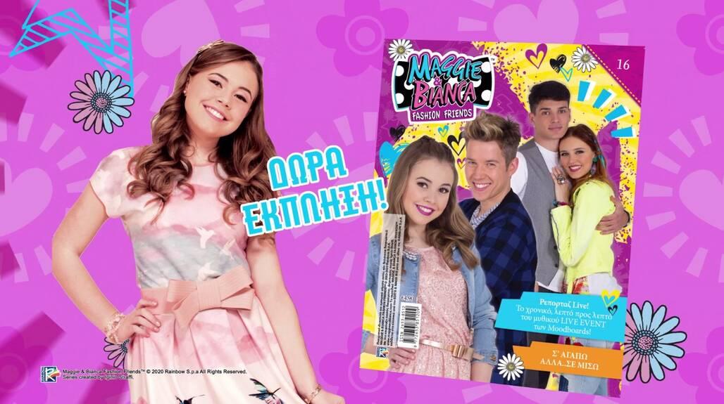 Νέο τεύχος Maggie & Bianca τώρα στα περίπτερα και στο Magbox.gr