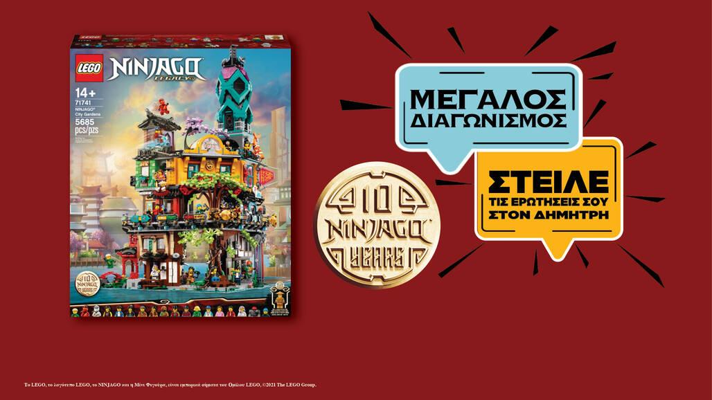 Στείλτε τις ερωτήσεις σας στον Δημήτρη και κερδίστε 6 LEGO® NINJAGO® City Gardens!
