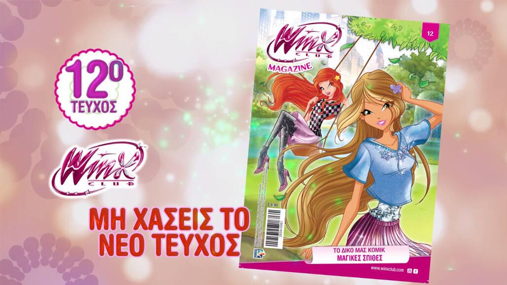 Ανοιξιάτικο τεύχος WINX στα περίπτερα και στο Magbox.gr