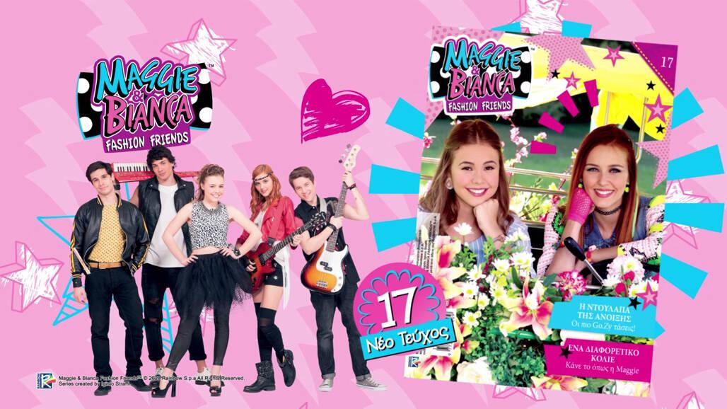 Νέο τεύχος Maggie & Bianca στα περίπτερα και στo Magbox.gr