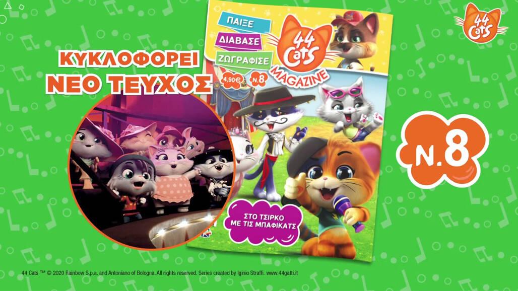 Ανοιξιάτικο τεύχος «44 Γάτες» έφτασε στα περίπτερα!