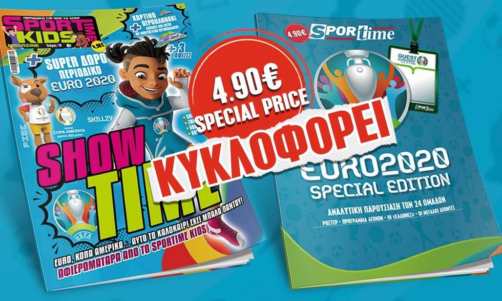 Sportime Kids: Nέο τεύχος με σούπερ δώρο περιοδικό για το Euro 2020!