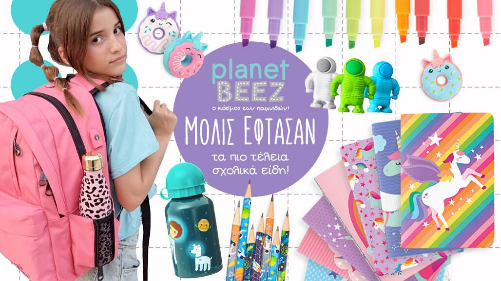 Όλα τα σχολικά που θες είναι στο PlanetBeez.gr