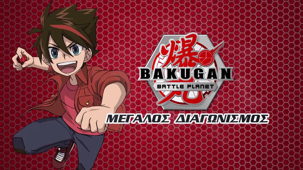 Μεγάλος Διαγωνισμός Bakugan